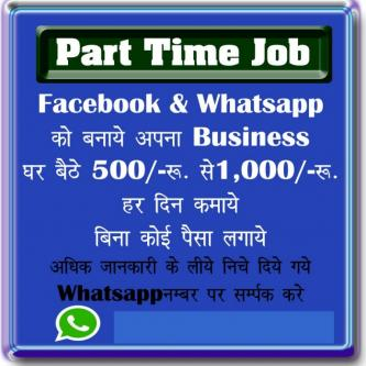 part time job without investment, work from home-Jobs-Multi Level Marketing-Dhanbad
