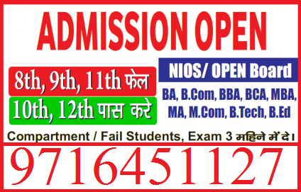 NEW ADMISSION START IN NIOS FOR 2020 OCTOBER EXAM IN GURGAON-Classes-Continuing Education-Gurgaon