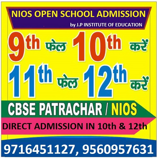 Admissions are open for 10th and 12th from nios center -Classes-Continuing Education-Khajuri Khas