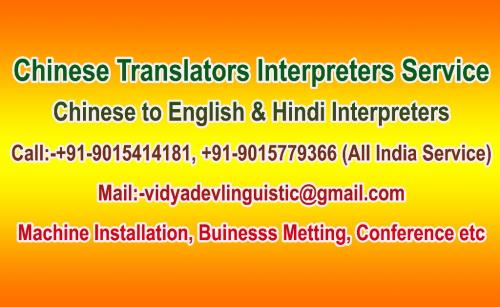 ​09015414181 High Quality Chinese Translator Services Jamnagar-Services-Translation-Jamnagar