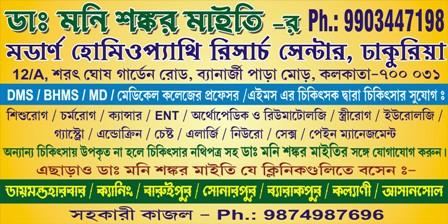 REQUIRED HOMOEOPATHY DOCTOR FOR CLINIC-Jobs-Health Care-Kolkata