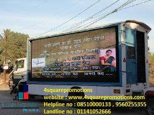 LED VIDEO VAN RENT IN AJMER 9910830138-Services-Event Services-Ajmer