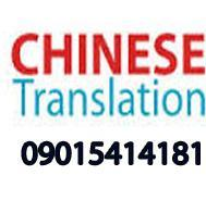 High Quality Chinese Translator Services in Dhanbad-Services-Translation-Dhanbad