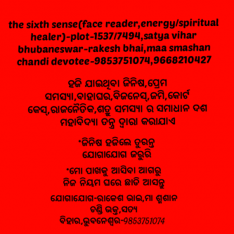 The sixth sense(face reader,astrologer )-Services-Esoteric-Puri