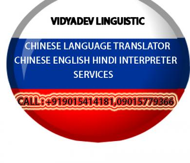 Certified Chinese English Translator Services Raipur-Services-Translation-Raipur