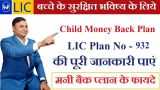 LIC Child Money Back Plan 932 | Best Policy for Baby-Services-Insurance & Financial Services-Ni Dilli