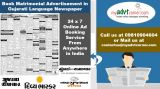 Gujarati Newspaper Matrimonial Advertisement-Services-Other Services-Ahmedabad