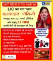 Buy LlC Kanyadan Plan - Secure Daughter's Future-Services-Insurance & Financial Services-Ni Dilli