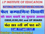 8th pass student do 10th class admission in nios board -Classes-Continuing Education-Gurgaon