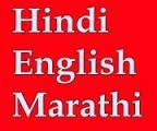Eng to Marathi to Eng Translator Bhagwan Kulkarni Pune offer-Services-Translation-Pune