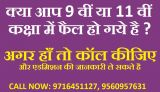 Complete your 10th & 12th class from nios board exam -Classes-Continuing Education-Delhi