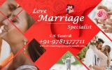 Love Marriage Specialist - Love Marriage Astrology India-Services-Astrology-Chandigarh